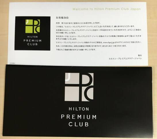 ヒルトン・プレミアムクラブ・ジャパン(HPCJ)の郵送物
