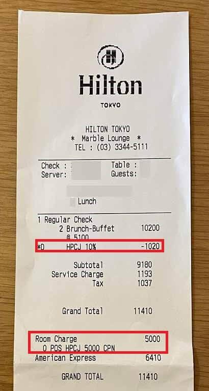 HPCJの5,000円クーポンを利用してレストランを使った明細