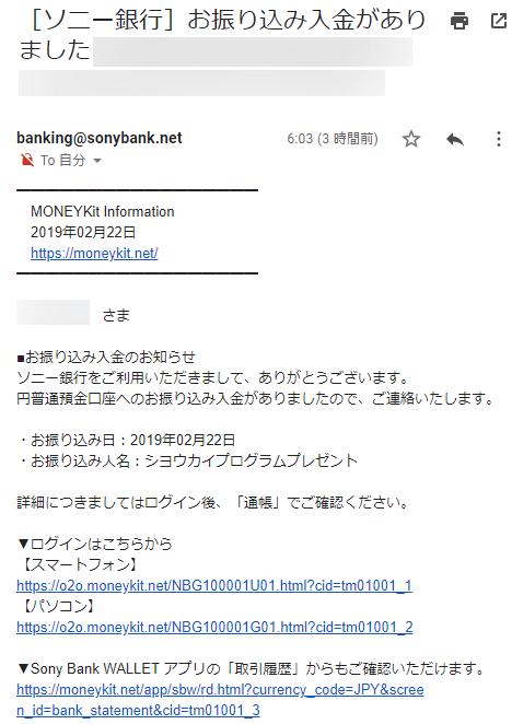 ソニー銀行の振り込み入金メール