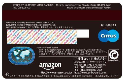 Amazon MasterCardクラシックの裏面
