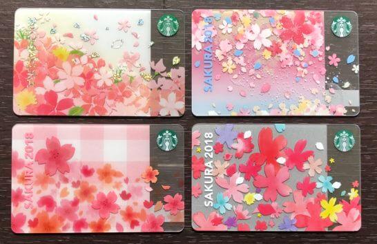 スターバックスカード(4枚の桜柄)