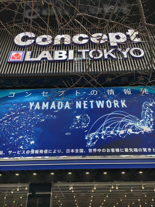 ヤマダ電機のコンセプト LABI 東京