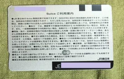 Suica定期券の裏面