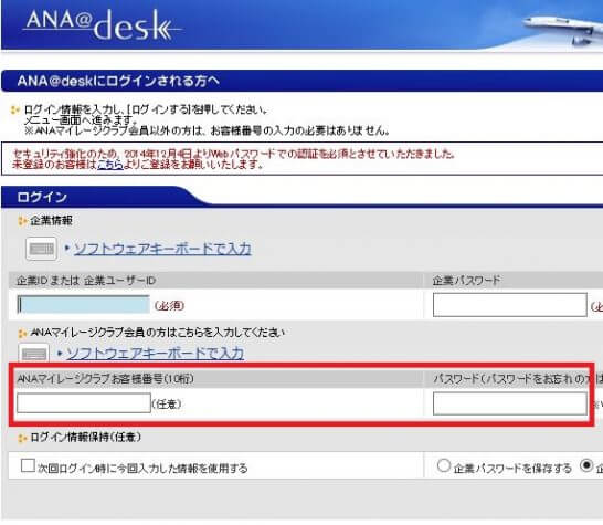 ANA@deskのログイン画面
