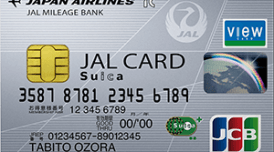 JALカードSuica 普通カード