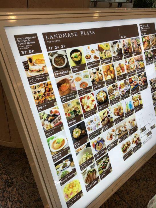 ランドマークプラザのレストラン一覧