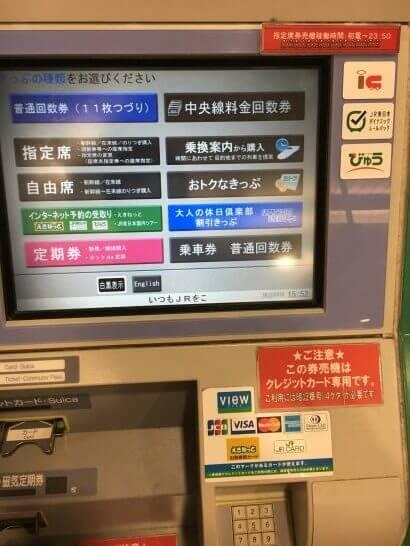 JR東日本の自動券売機・定期券購入の機械