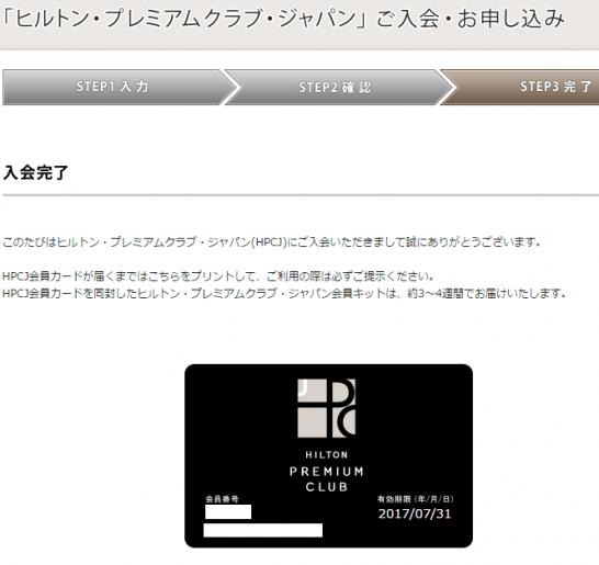 ヒルトン・プレミアムクラブ・ジャパンの会員登録完了のお知らせ