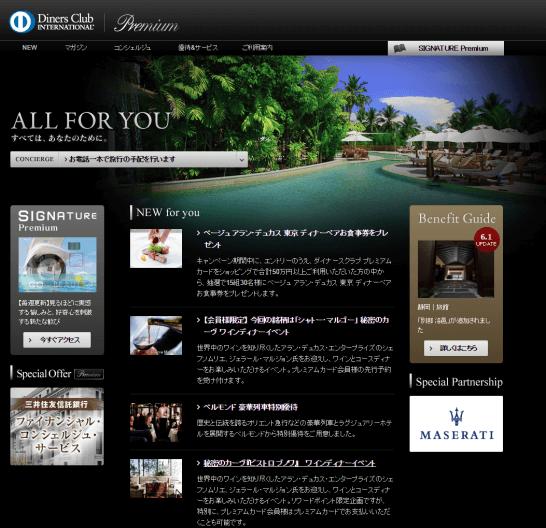 ダイナースクラブ プレミアムカードの会員サイトトップ画面