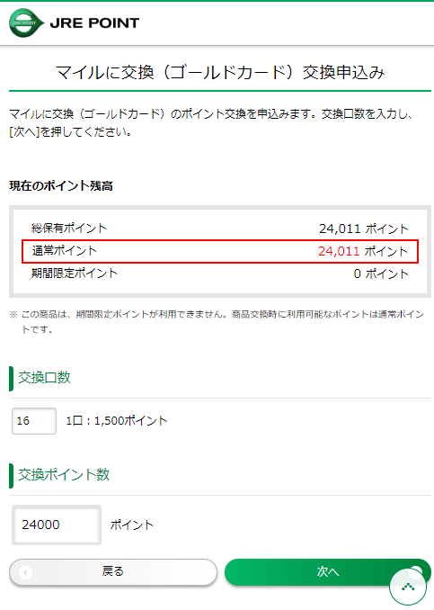 JRE POINTのJALマイルへの交換画面