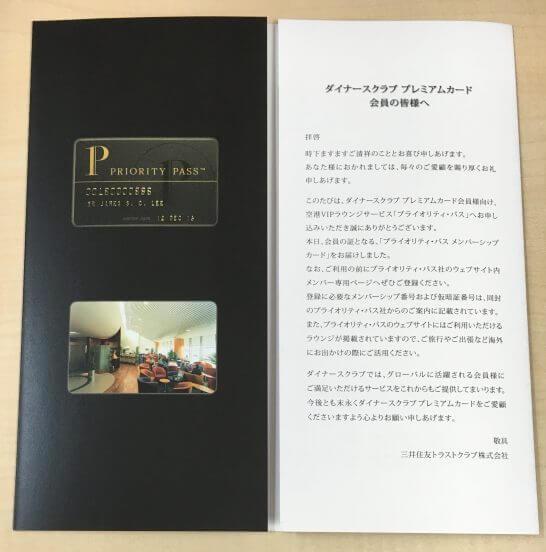 プライオリティ・パスのダイナースクラブ プレミアムカード会員向け説明