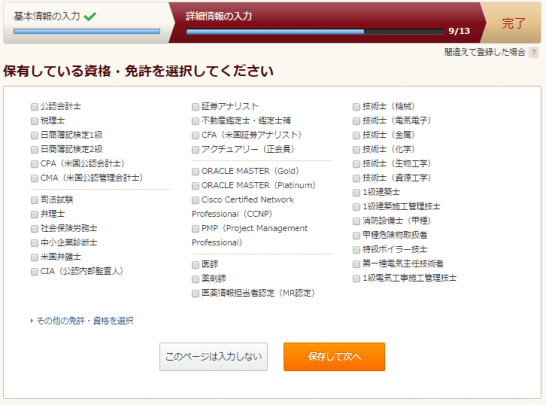 ビズリーチの保有している資格・免許選択画面