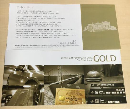 三井住友カード ゴールドへのインビテーションの案内