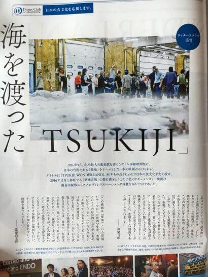 SIGNATURE594号 (TSUKIJI)