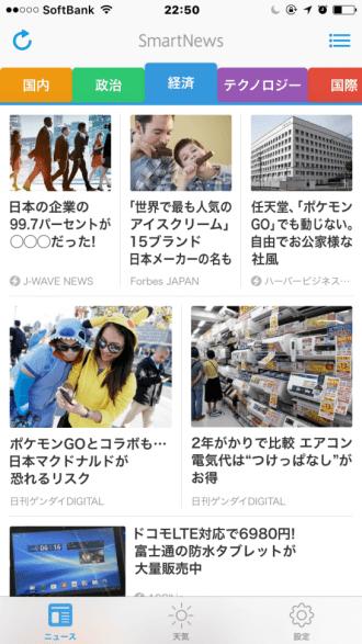 スマートニュースの経済タブの画面