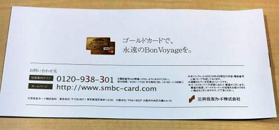 三井住友VISAゴールドカードへのインビテーションの案内の裏面