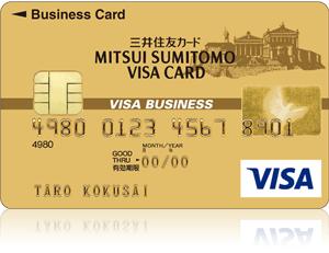 三井住友ビジネスカード ゴールドカード