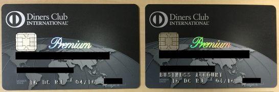 ダイナースクラブ プレミアムカードとビジネス・アカウントカード