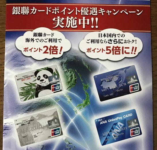三井住友銀聯カードのポイント優遇キャンペーン
