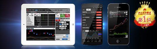 岡三オンライン証券のスマホ・タブレットアプリ