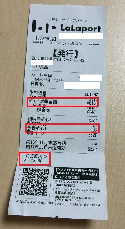 三井ショッピングパークカードセゾンのボーナスポイント