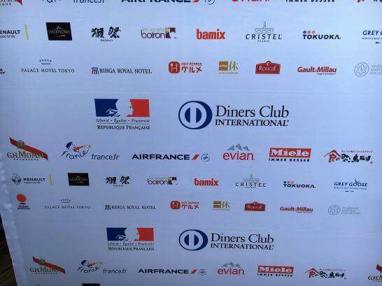 ダイナースクラブ フランスレストランウィークのパートナー