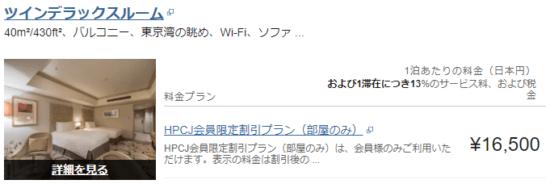 ヒルトン東京お台場のツインデラックスルームの宿泊料金の例(HPCJ会員)