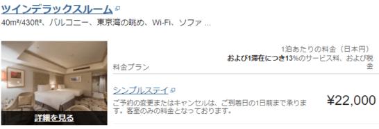 ヒルトン東京お台場のツインデラックスルームの宿泊料金の例(シンプルステイ)
