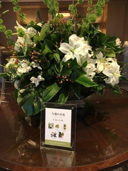 横浜ロイヤルパークホテルのフロント前の花