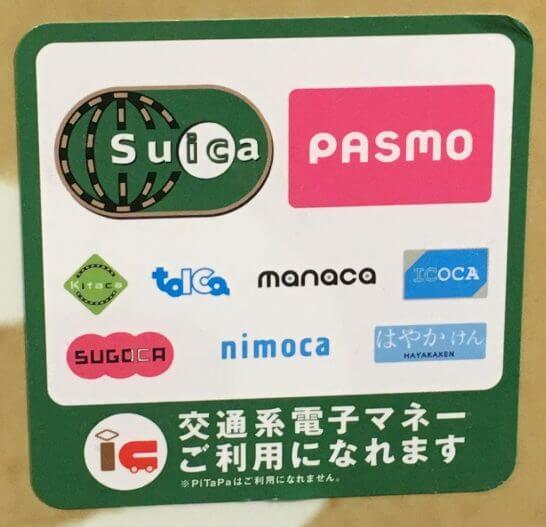 Suica・PASMO等の交通系電子マネー利用可能の案内