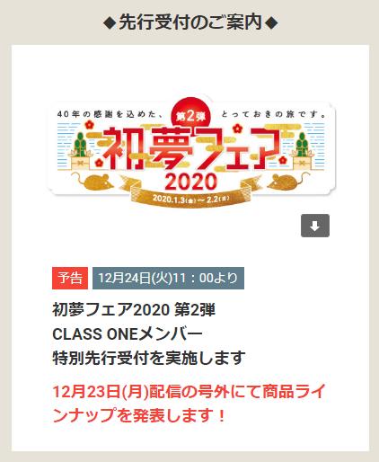 エイチ・アイ・エスの初夢フェア CLASS ONEメンバー特別先行受付の案内