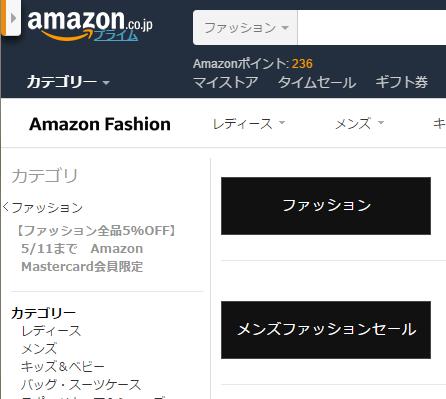 Amazon Mastercard会員限定ファッション全品5%OFFセール