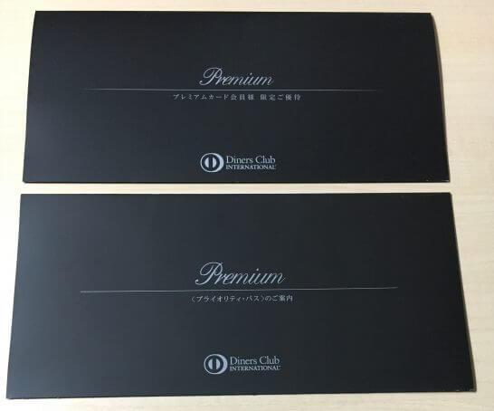ダイナースクラブ プレミアムカード限定優待・プライオリティパスの案内