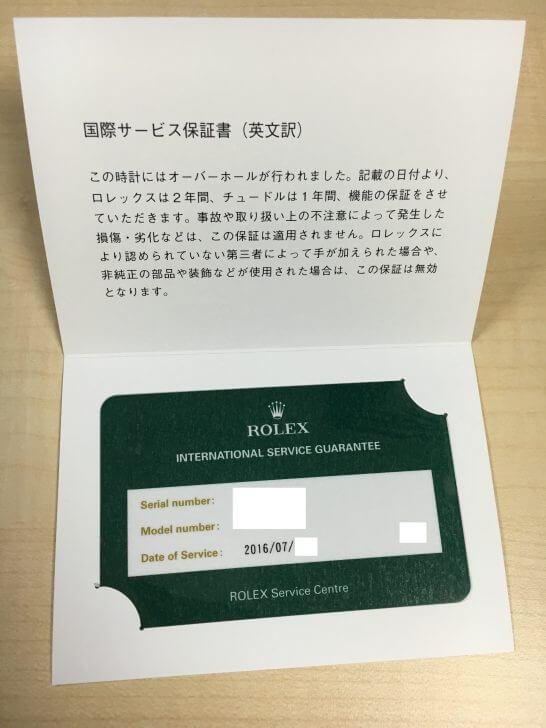 ロレックスの国際サービス保証書