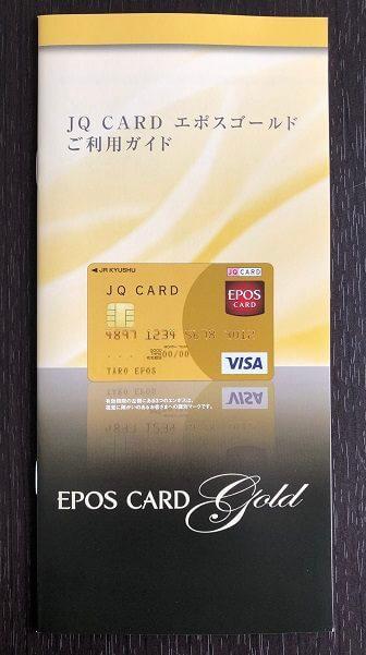 JQ CARD エポスゴールドの利用ガイド