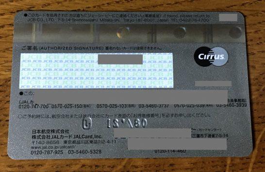 JAL・JCBカード プラチナのカード裏面