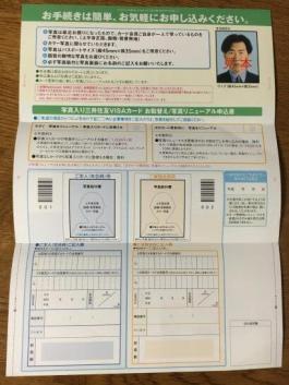 三井住友VISAカードの顔写真入りカード申込書の内容