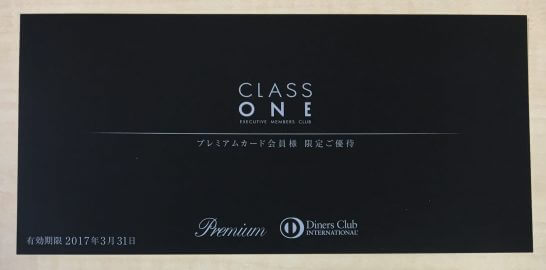 CLASS ONEのダイナースクラブ プレミアムカード会員限定の優待