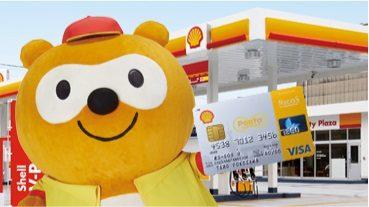 昭和シェル石油とシェル-PontaクレジットカードとPontaのイラスト
