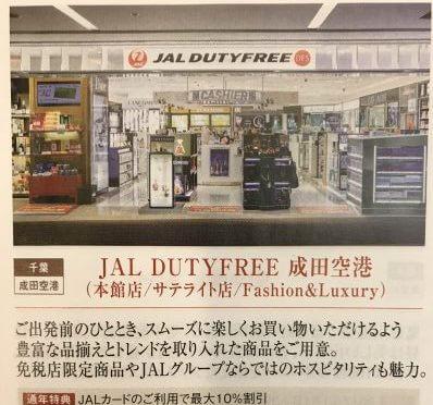 JAL DUTYFREE 成田空港