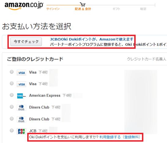 JCBのOki DokiポイントがAmazonで使える案内