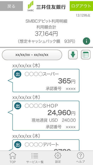 SMBCネットワークアプリ(利用履歴)