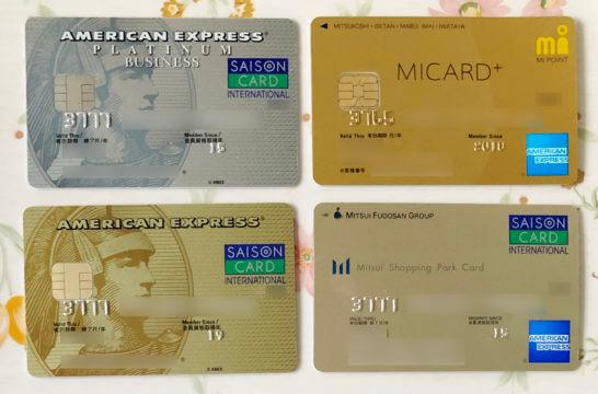 クレディセゾン発行のアメックスカード3枚とエムアイカード プラス アメックス