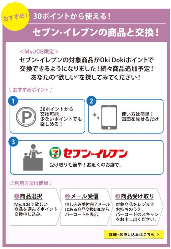 Oki Dokiポイントのセブン-イレブン商品との交換