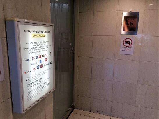 関西国際空港 カードメンバーズラウンジ比叡の入口