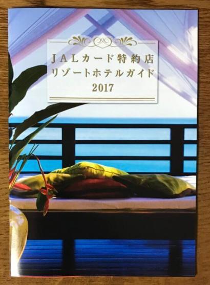 JALカード特約店リゾートホテルガイド