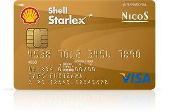 シェルスターレックス ゴールドカード