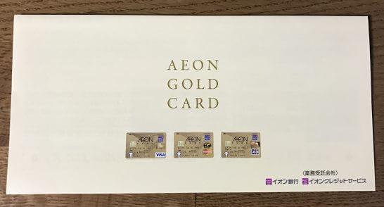 イオンゴールドカードのベネフィットガイド