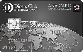 ANAダイナース プレミアムカードのメリット・デメリット・他のANAカードとの比較まとめ - The Goal