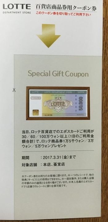 エポスカードのロッテ百貨店商品券用クーポン